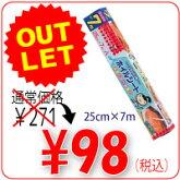 キチントさんフライパン用ホイルシート25cm×7m(1本)/クレハ