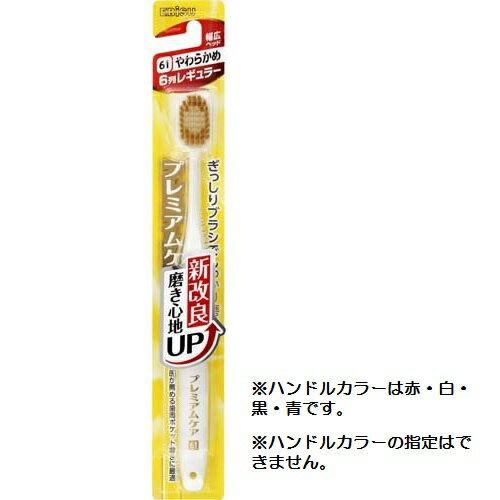 歯ブラシ, 手用歯ブラシ  61 6 1