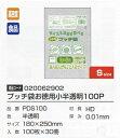 オルディ お徳用プッチ袋 小 透明(100枚入)