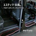 エスティマ50系中期 H24年5月〜 Xグレード・アエラス 8人乗車...