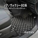トヨタ ヴォクシー 80系 ノア80系 フロアマット+ステップマ...