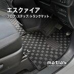 トヨタ エスクァイア フロアマット+ステップマット+トランクマット エスクワイア H26年10月 トヨタ エスクァイア フロアマット (ベーシックタイプ)