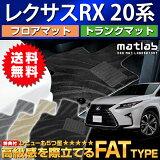 レクサス新型RX20系フロアマットトランクマット