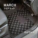 【送料無料】ニッサン マーチ K12 (フロアマット)|マットラ...