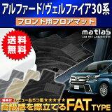 新型ヴェルファイア30系 フロントマット ガソリン車用/アルファード30系 フロントマット ガソリン車用 H27年1月〜|新型ヴェルファイア30系/アルファード30系 マットラボ フロアマット| フロアーマット[FAT TYPE]| (30alphard_f_3)