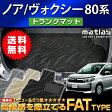 トヨタ ヴォクシー80系 ・ノア80系 トランクマット(ラゲッジマット) 7人/8人 H26年1月〜 (80noah_fat_3)