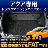 アクア(トランクマット ラゲッジマット)|トヨタ アクア aqua AQUA トランクマット ラゲッジマット|フロアマット カーマット 自動車マット[FAT TYPE]| (aqua_3_fat)