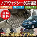 トヨタ ノア/ヴォクシー60系 8人乗り 後期モデル(H16年8月〜...