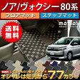 ヴォクシー80系 ノア80系 フロアマット+ステップマット|トヨタ ヴォクシー 80 ノア80 フロアマット (80noah_2)