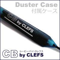 オーストリッチ毛ばたきCB(シービー)F200ケース