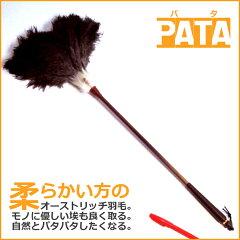 自然とパタパタしたくなる!PATA-柔らかい方のオーストリッチはたきオーストリッチはたきPATA(...
