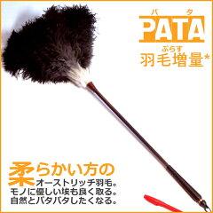 自然とパタパタしたくなる!PATA-柔らかい方のオーストリッチはたきオーストリッチはたきPATA +...