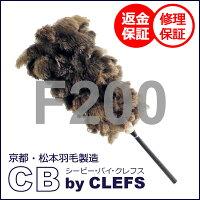 オーストリッチ毛ばたきCB(シービー)F200