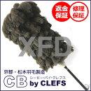 オーストリッチ毛ばたきCB(シービー)XFD