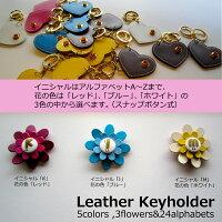 【名入れ】レザーキーホルダー本革ハート型+花+アルファベット1文字
