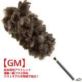 送料無料!最高級 オーストリッチ毛ばたき GM // 自動車用 毛バタキ 数量限定 //