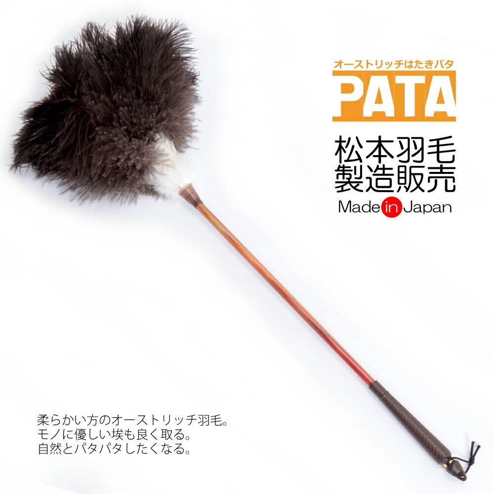 オーストリッチはたきPATA(パタ)/ダチョウ 羽根 掃除 ハタキ ホコリ取り 高級 毛ばたき 手作り 日本製 ダスター/