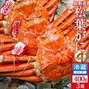 かに 松葉がに 中小400g×3尾セット 浜ゆで松葉蟹 ゆでがに 鳥取県産 通販直送 ブランドタグ付きマツバガニ 日本海ズワイガニ