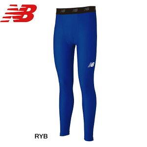 ニューバランス new balance ストレッチインナーロングパンツ JMPF7381-RYB サッカー ウエア インナー ロング