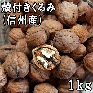 殻付きくるみ【1Kg】【信州産...