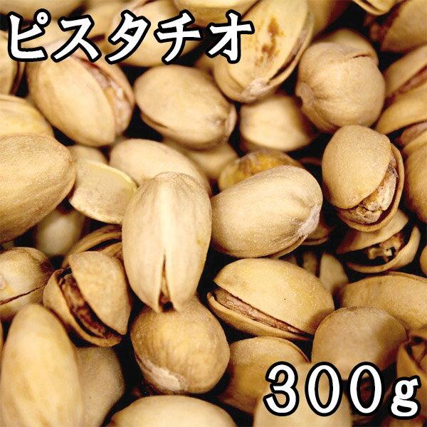 ピスタチオ(塩付き)(250g)イラン産