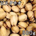 ピスタチオ (塩付き) (500g) イラン産 【RCP】