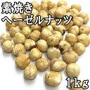 ヘーゼルナッツ (素焼き) (1kg) トルコ産 その1