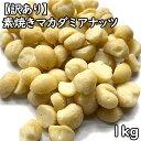 訳あり 素焼きマカダミアナッツ (1kg) オーストラリア産