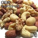 素焼きミックスナッツ(4種類) (1kg) 【RCP】