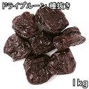 ドライプルーン 種抜き (1kg) アメリカ産