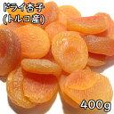 ドライ杏子 (400g) トルコ産 その1