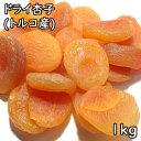 ドライ杏子 (1kg) トルコ産 その1