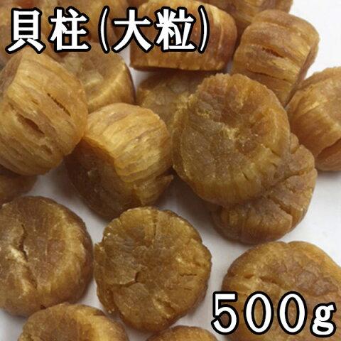 貝柱(大粒Mサイズ/1粒6〜8g) (500g) 国産 【RCP】【送料無料】