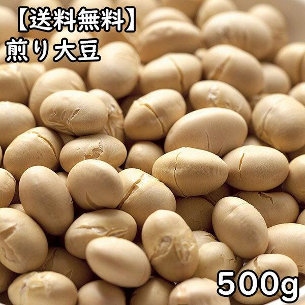 煎り大豆 (鬼打ち豆) (500g) 国産 【送料無料】【メール便配送】