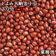 とよみ大納言小豆 2.0分上玉 (30kg業務用) 北海道産 【RCP】【送料無料】
