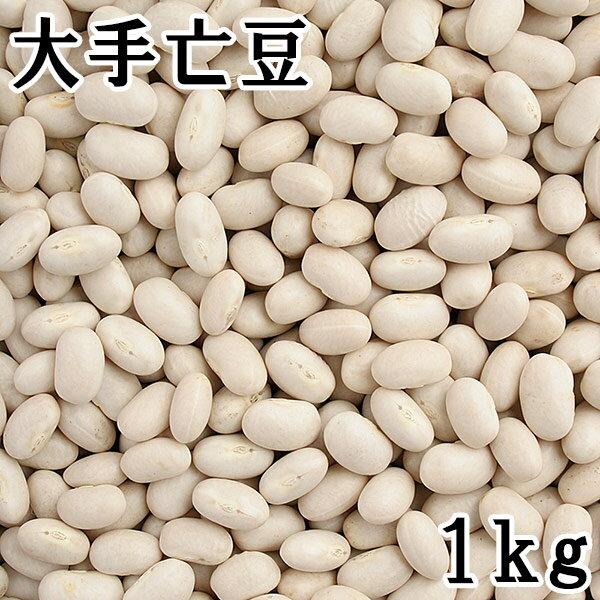 大手亡(白いんげん) (1kg) 令和元年産北海道産 【RCP】【メール便対応】