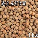 赤えんどう豆 (1kg) 令和元年 北海道産 【RCP】【メール便対応】