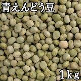 青えんどう豆 (グリンピース) (1kg) 令和2年 北海道産 【メール便対応】