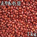 手選り えりも小豆 (1kg) 令和元年産北海道産 【RCP】【メール便対応】