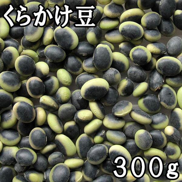 くらかけ豆 (300g) 令和元年産長野県産 【メール便対応】