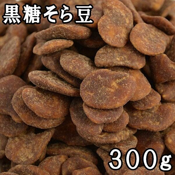 黒糖そら豆 (250g)