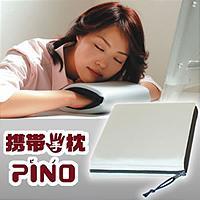 【ポイント最大10倍】 携帯手枕PINO携帯手枕 PINO 寝つきが早く、どこでも短時間睡眠で集中力...
