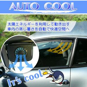 【ポイント最大10倍】 自動車ファン AUTO COOL(オートクール) 車用 ソーラーファン ソーラ...