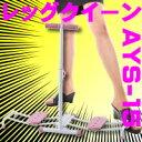 【ポイント最大15倍】 ヤーマン レッグクィーン AYS-15 レッグクイーンヤーマン レッグク...