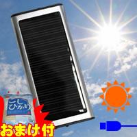 ■当社お買い得セール■ スマートモバイルチャージャー ソーラー充電器 携帯充電器 発電機 ...