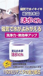 ■新発明■ 磁気活水器 活水君 150ミリステラの強力磁石水が変わります■送料無料■