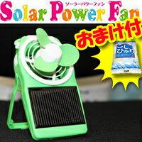 【当社は激安 格安の通販】 充電式ファン ソーラー扇風機 + USB扇風機 充電式扇風機 充電扇...