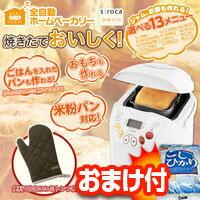 餅つき機 + 米粉パン対応 全自動ホームベーカリー SHB-212 家庭用ホームベーカリー SHB-12W...