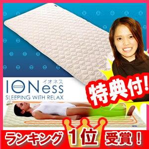 イオネス 温熱治療器 イオネスマット ATX-HM1005 家庭用電位治療器 温熱治療マット ioness 電気敷き毛布 電気敷毛布 …