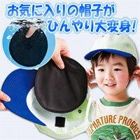 【ポイント最大15倍】帽子にPitaCool水に浸して帽子につけよう♪気化熱冷却で頭がひんやり気持...